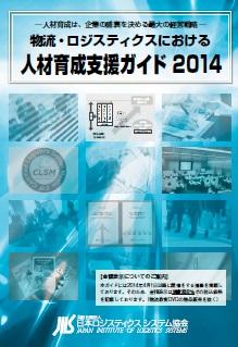 人材育成支援ガイド2014.jpg