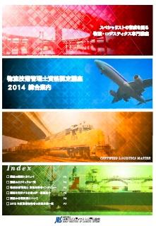 CLM総合案内2014.jpg